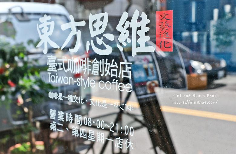台中東區東方思維人文台式咖啡館珍珠鬆餅11