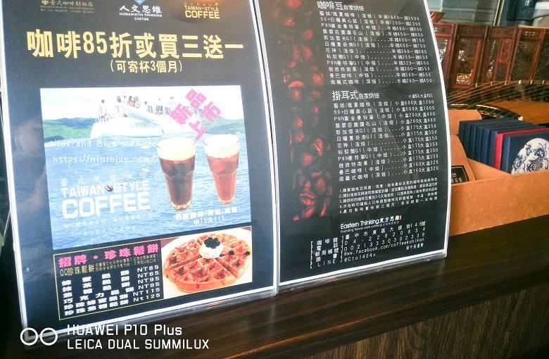 台中東區東方思維人文台式咖啡館珍珠鬆餅21