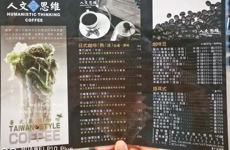台中東區東方思維人文台式咖啡館珍珠鬆餅24