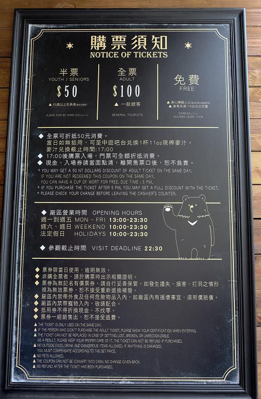 蔡氏釀酒 Tsai's Actual Brewing.草屯景點03