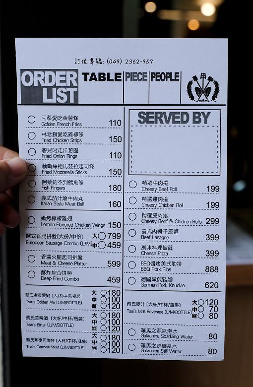 蔡氏釀酒 Tsai's Actual Brewing.草屯景點04