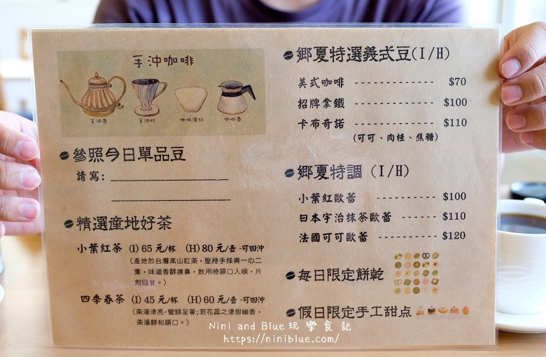 鄉夏咖啡.草屯咖啡館10