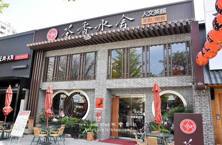 茶香水舍人文茶館.公益路餐廳01