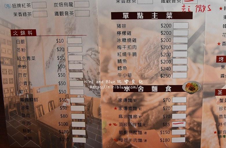 茶香水舍人文茶館.公益路餐廳12