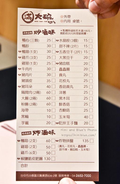 沙鹿美食小吃滿大碗炸滷味靜宜弘光大學05
