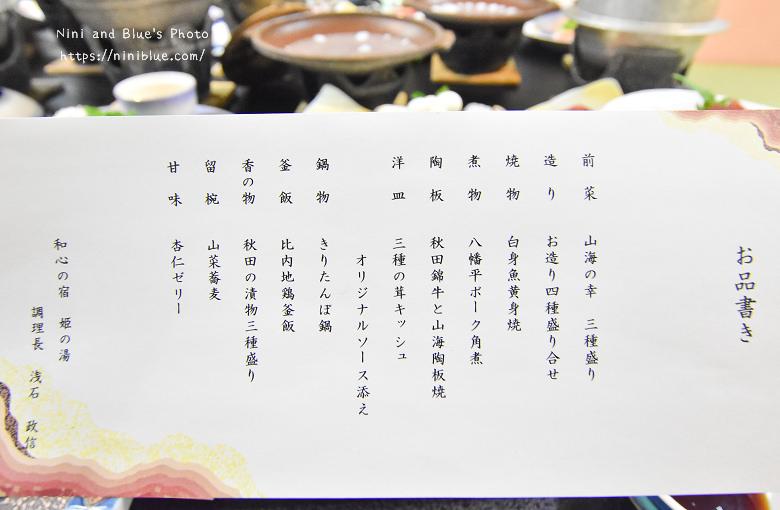 日本秋田鹿角住宿和心之宿姬之湯23