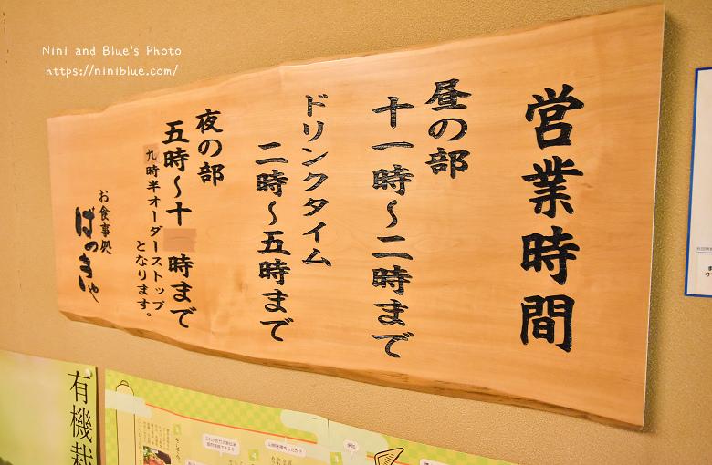 日本秋田田澤湖住宿藝術村溫泉Yupopo25