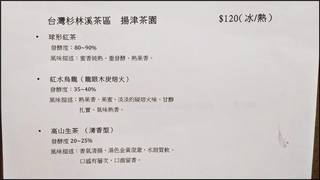 Coffee&People菜單menu價位03