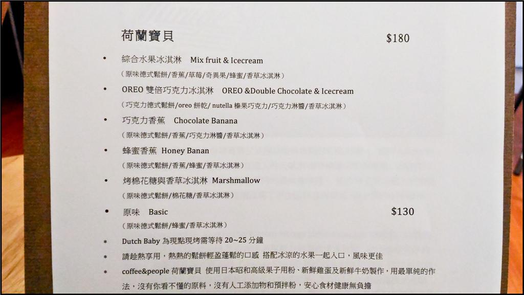 Coffee&People菜單menu價位07