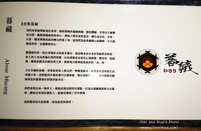 台中火鍋暮藏和牛鍋物菜單menu價位01