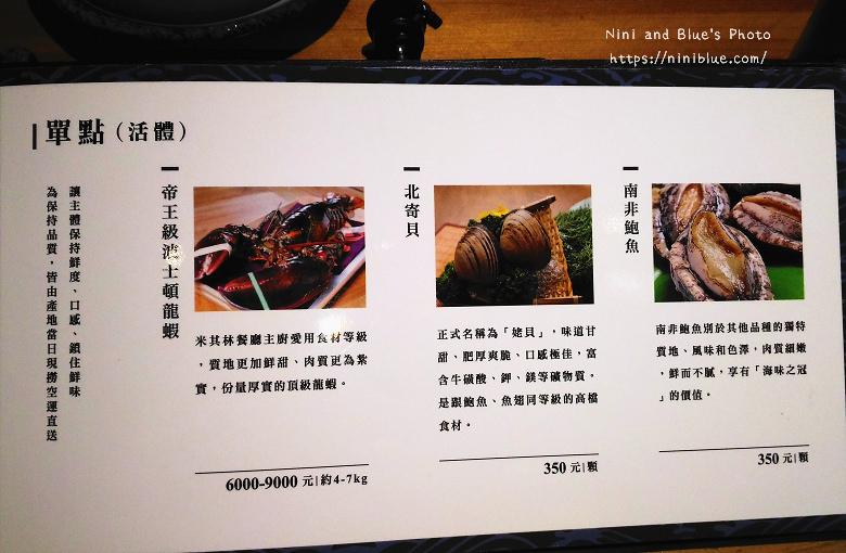 台中火鍋暮藏和牛鍋物菜單menu價位06