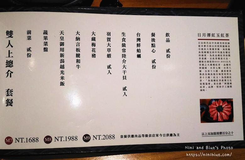 台中火鍋暮藏和牛鍋物菜單menu價位10