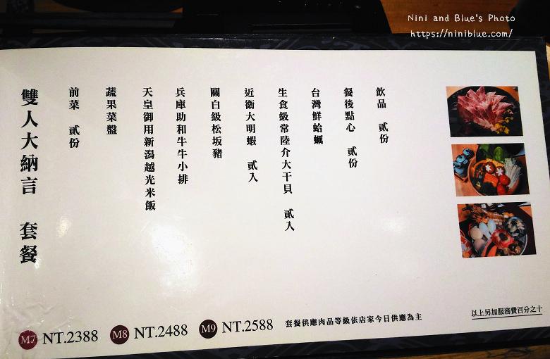 台中火鍋暮藏和牛鍋物菜單menu價位12