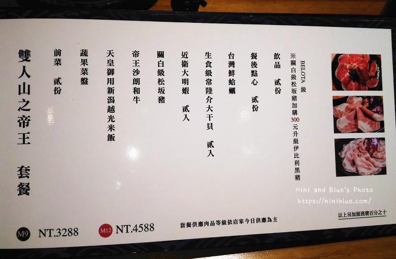 台中火鍋暮藏和牛鍋物菜單menu價位13
