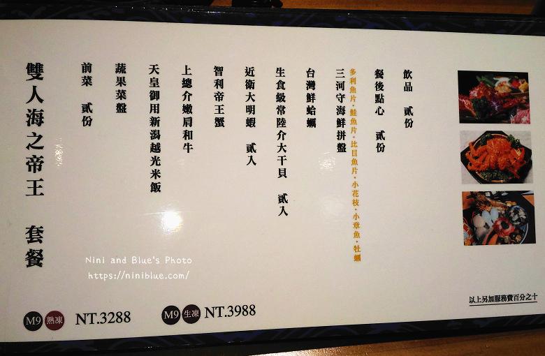 台中火鍋暮藏和牛鍋物菜單menu價位14