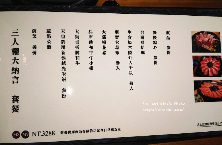 台中火鍋暮藏和牛鍋物菜單menu價位15