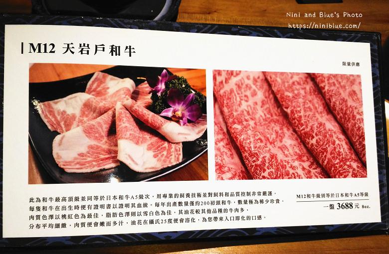 台中火鍋暮藏和牛鍋物菜單menu價位16