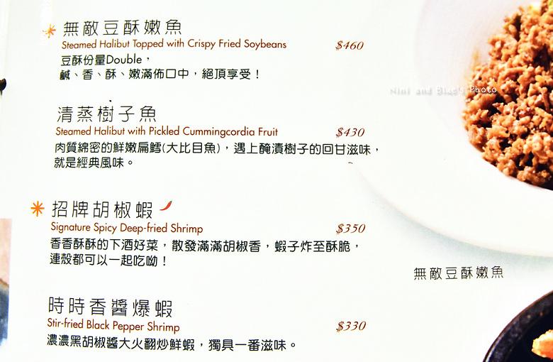 台中時時香菜單menu價位11