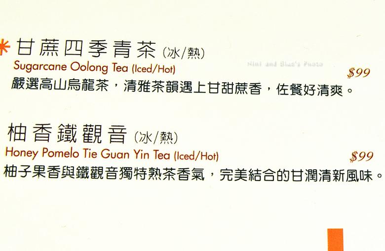 台中時時香菜單menu價位15
