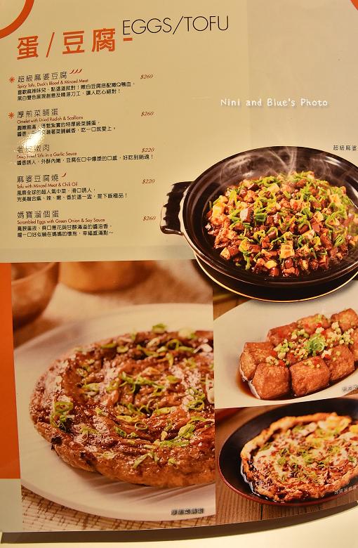 台中時時香菜單menu價位17
