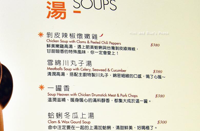 台中時時香菜單menu價位19