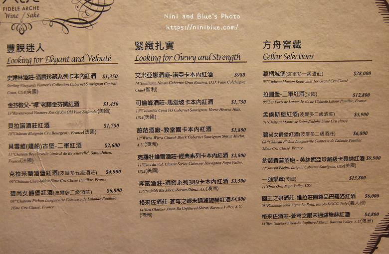 公益路美食妃黛方舟菜單menu價位02