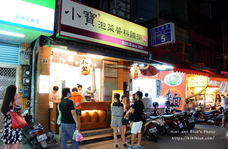 小寶泡菜醬汁雞排逢甲夜市07