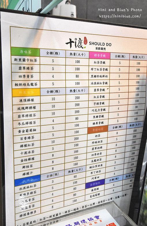 台中十渡SD果汁茶飲料09