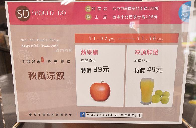 台中十渡SD果汁茶飲料06