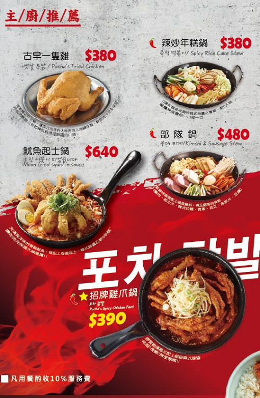 pocha韓式熱炒3店菜單menu價位01