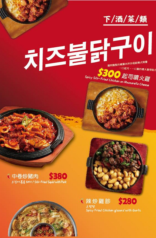 pocha韓式熱炒3店菜單menu價位02