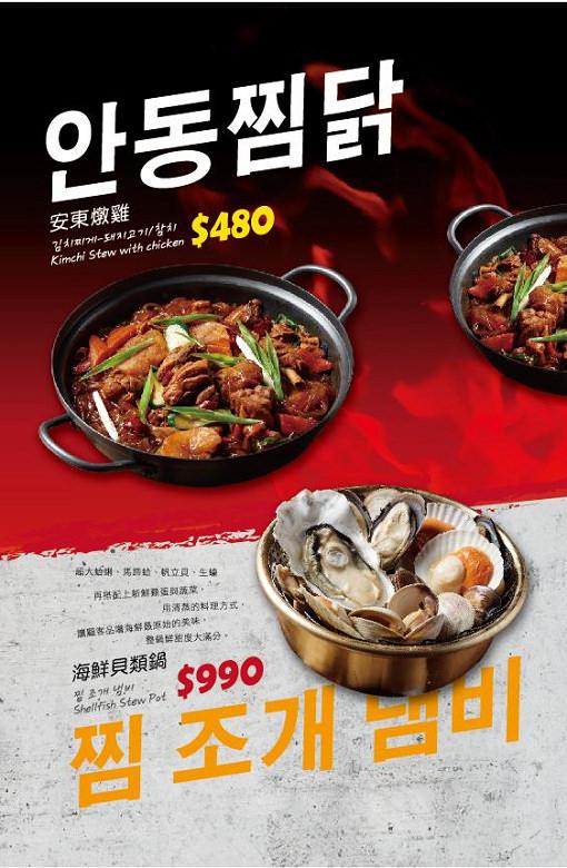 pocha韓式熱炒3店菜單menu價位03