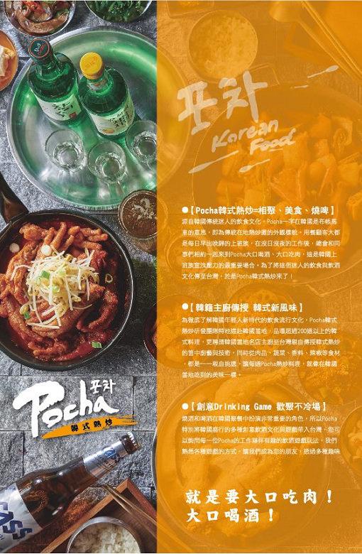 pocha韓式熱炒3店菜單menu價位04