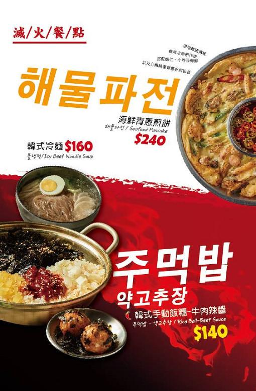 pocha韓式熱炒3店菜單menu價位07