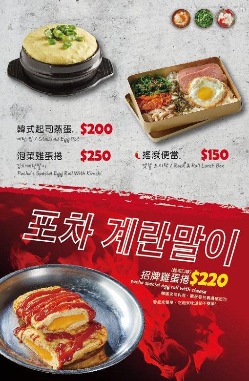 pocha韓式熱炒3店菜單menu價位12