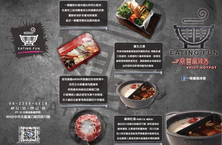一鼎豐麻辣香火鍋菜單menu價位03