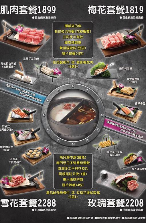一鼎豐麻辣香火鍋菜單menu價位04