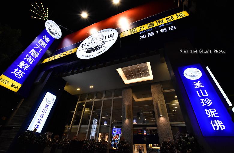釜山珍妮佛台中韓式料理九層海鮮塔文心市政府44