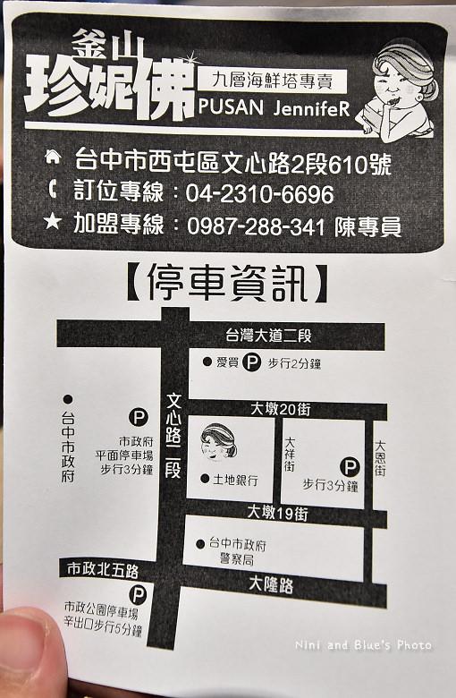 釜山珍妮佛台中韓式料理九層海鮮塔文心市政府02