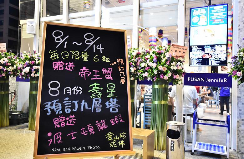 釜山珍妮佛台中韓式料理九層海鮮塔文心市政府45