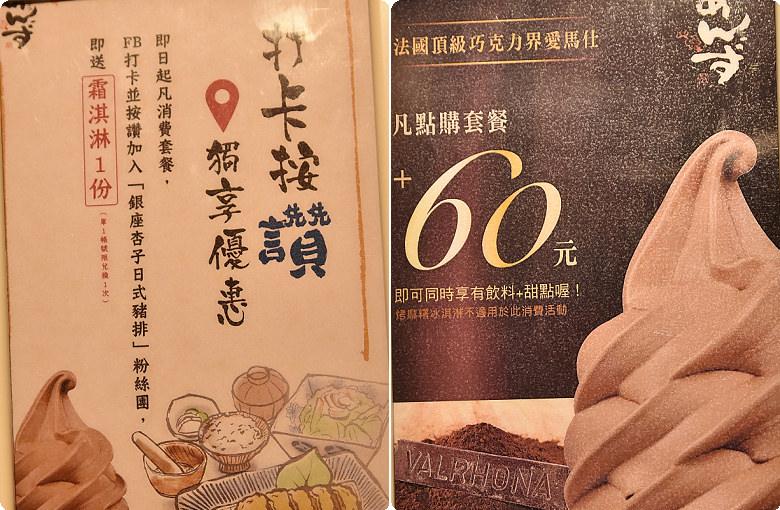 銀座杏子豬排台中美食餐廳景點廣三SOGO店42