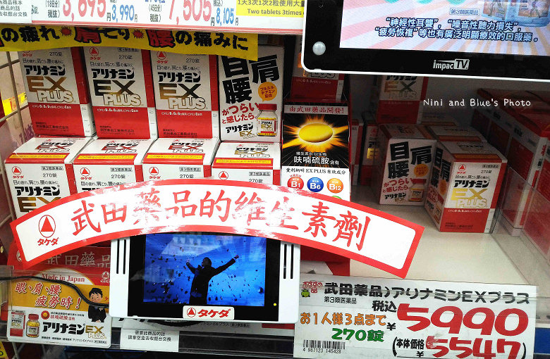 日本藥妝價格京都大阪眼藥水explus合利他命05