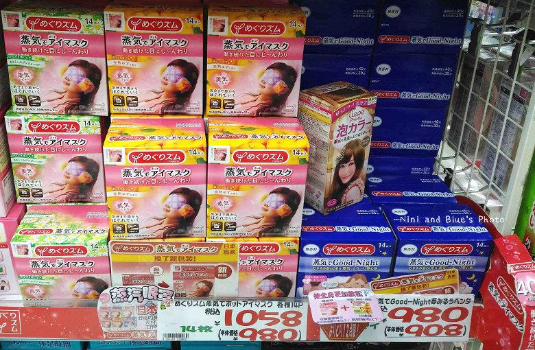 日本藥妝價格京都大阪眼藥水explus合利他命11