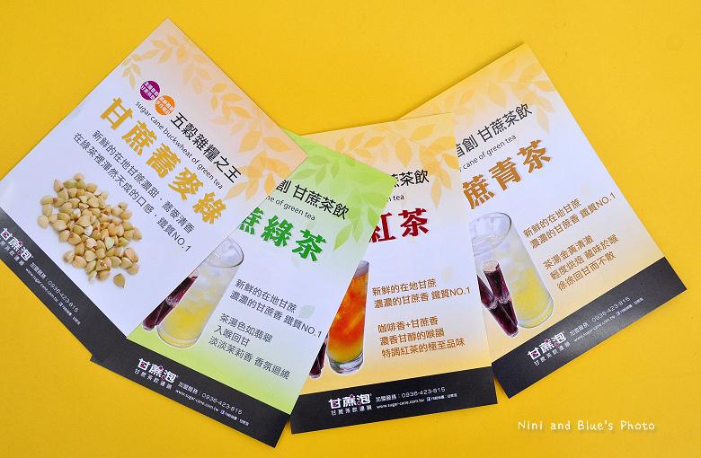 甘蔗泡茶果汁飲料07