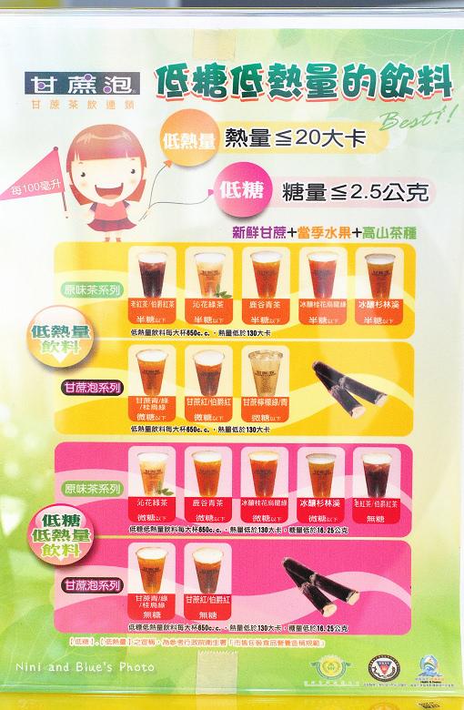 甘蔗泡茶果汁飲料10