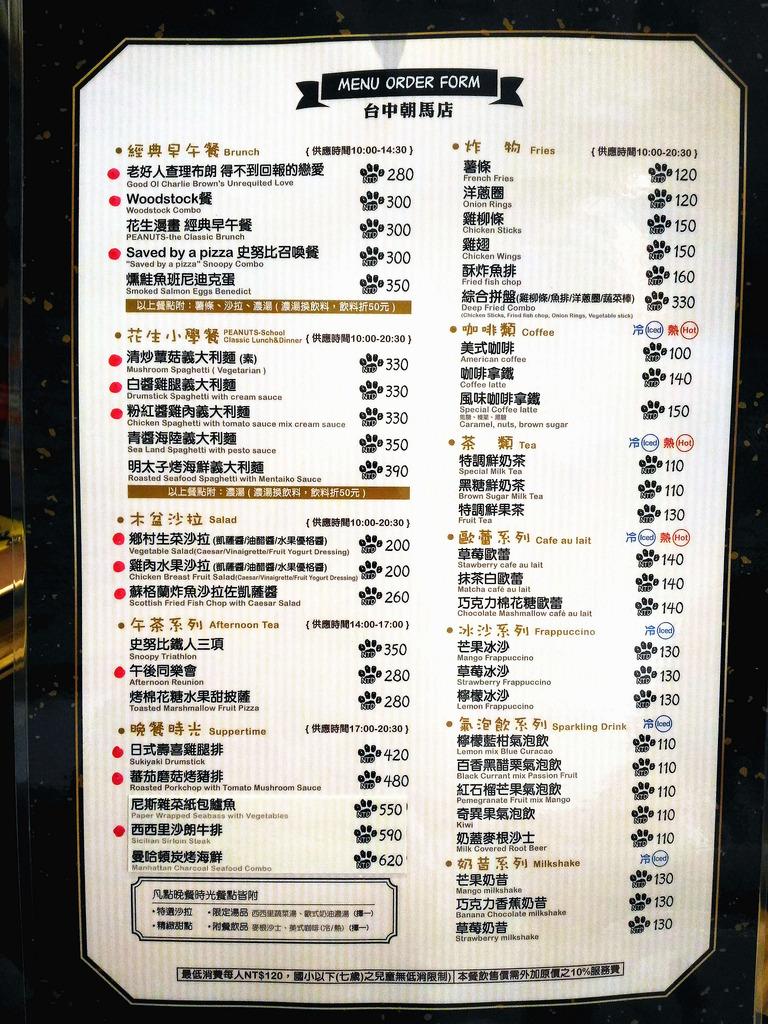 台中查理布朗史努比咖啡餐廳菜單menu價位03