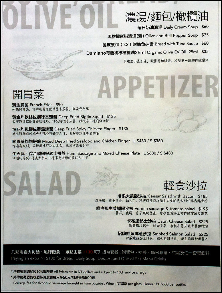 nini尼尼公益菜單menu價位01
