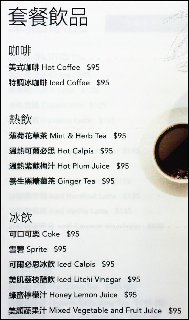 nini尼尼公益菜單menu價位05