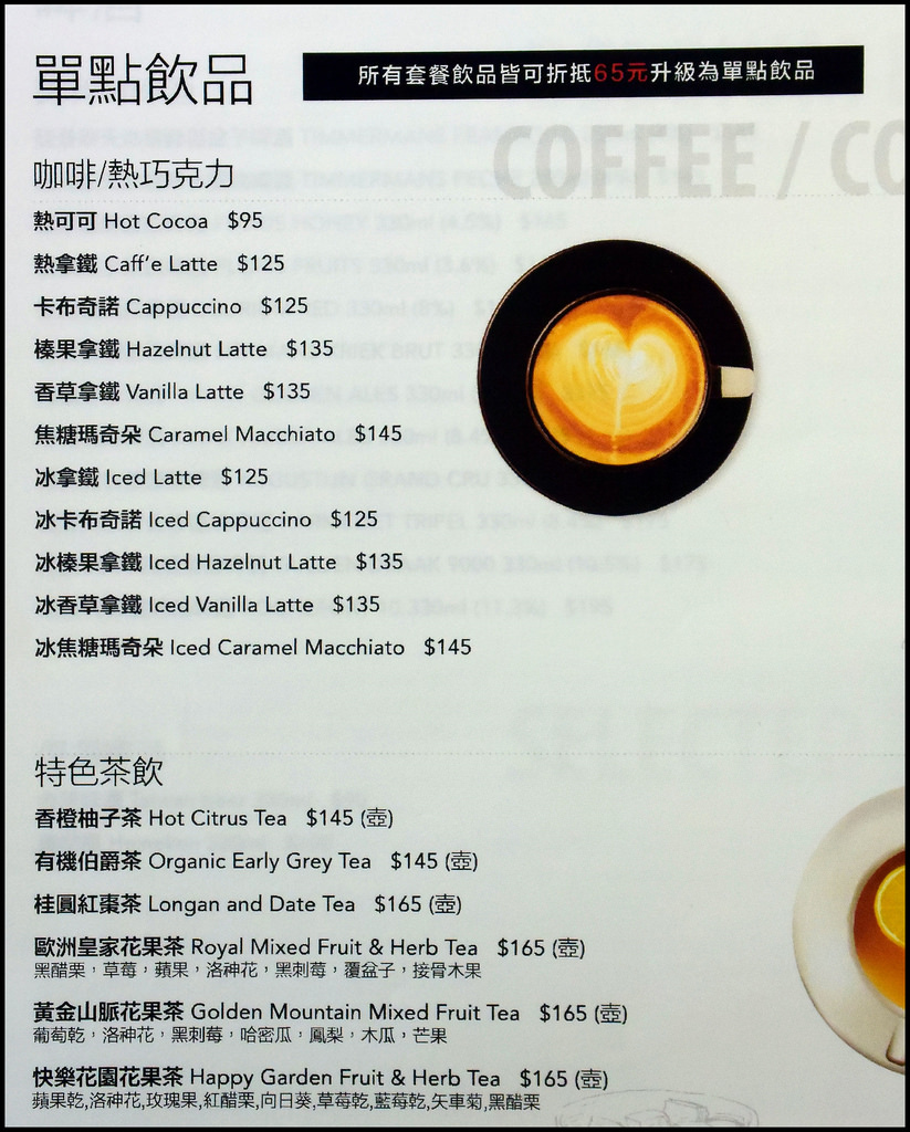 nini尼尼公益菜單menu價位06