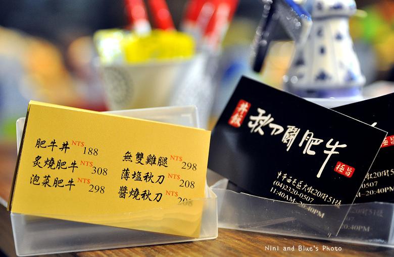 秋刀鬥肥牛丼飯02